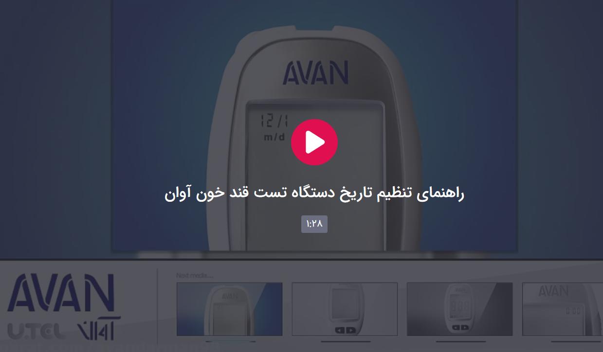 راهنمای تنظیم تاریخ دستگاه تست قند خون آوان